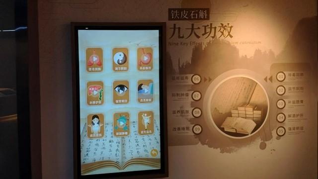 中国铁皮石斛博物馆