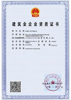 黑火石科技-鱼水互动软件著作权证书