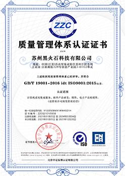 黑火石科技-雷达触摸定位软件著作权证书