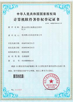 黑火石科技-资信等级证书