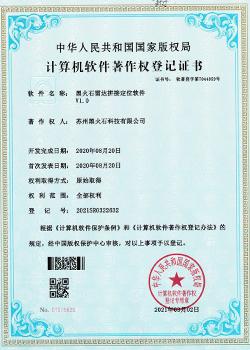 黑火石科技-信用等级证书